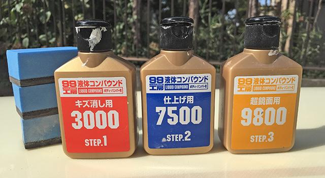 仕上げ用の液体コンパウンドセット カー用品売り場で買える