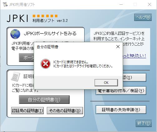 JPKI利用者ソフト エラー「ICカードに接続できません。ICカードまたはリーダライタを確認してください。」